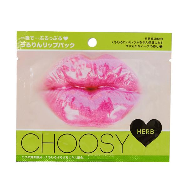 CHOOSY(チューシー )リップパックで唇のスペシャルケアを!人気パック5種類をご紹介!に関する画像22