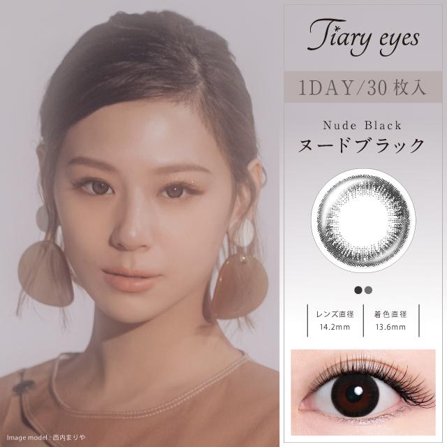 ティアリーアイズの瞳にキラキラ輝きを与えるカラコン『ティアリーアイズ ヌードブラック』をご紹介に関する画像1