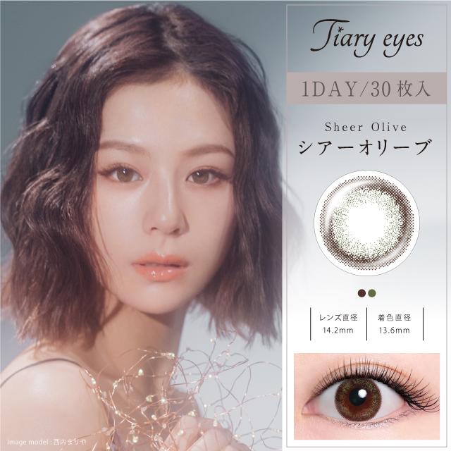 洗練された印象のTiary eyes(ティアリーアイズ)『ティアリーアイズ 1日使い捨て シアーオリーブ』をご紹介に関する画像1