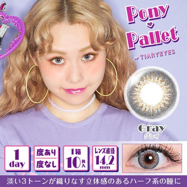 ポニーパレットの『ポニーパレット ワンデー グレイ』をご紹介に関する画像1