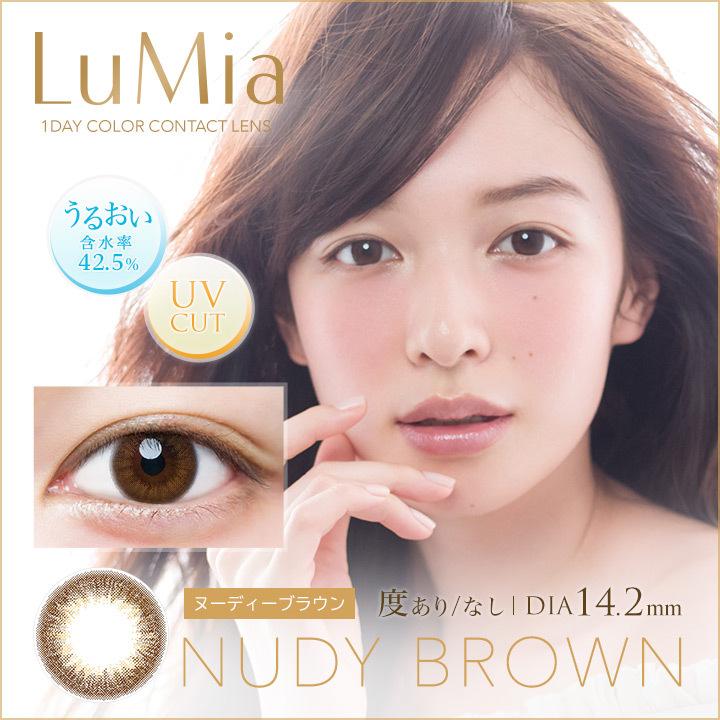 透明感のあるナチュラルアイにLuMia(ルミア)『ルミア ワンデー ヌーディーブラウン』をご紹介に関する画像1