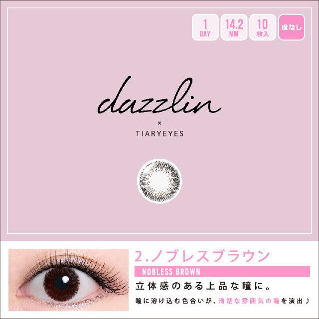 瞳に溶け込む色合いのdazzlin(ダズリン)『dazzlin ワンデー 10枚/箱 (度なし) UN-35 ノブレスブラウン』の使用感をレポに関する画像1