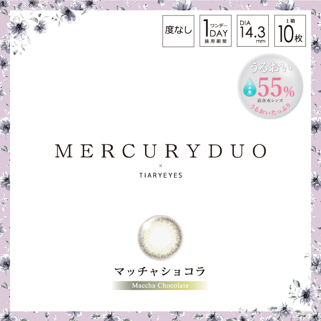 MERCURYDUO(マーキュリーデュオ)『ワンデー 10枚/箱 (度なし) マッチャショコラ』の使用感をレポ!に関する画像1
