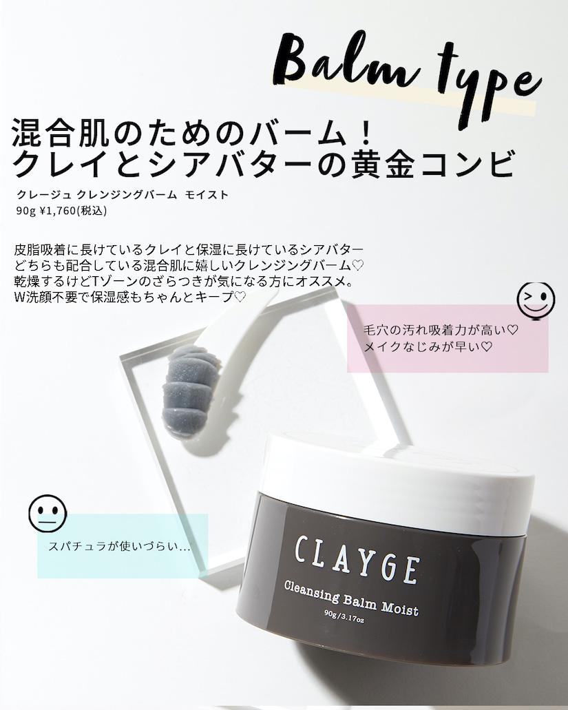 CLAYGE(クレージュ)『クレンジングバーム モイスト』の使用感をレポ!に関する画像24