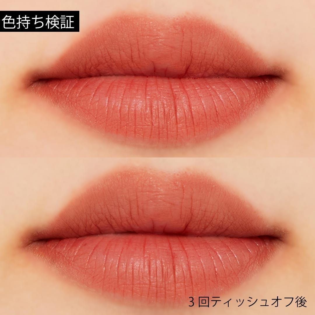 ミステリアスに色づく唇 I'M MEME(アイムミミ)のミステリーブラーティントをご紹介に関する画像24