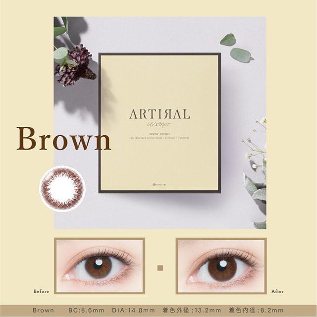 ARTIRAL(アーティラル)『アーティラル UV MOIST ブラウン』の使用感をレポに関する画像1