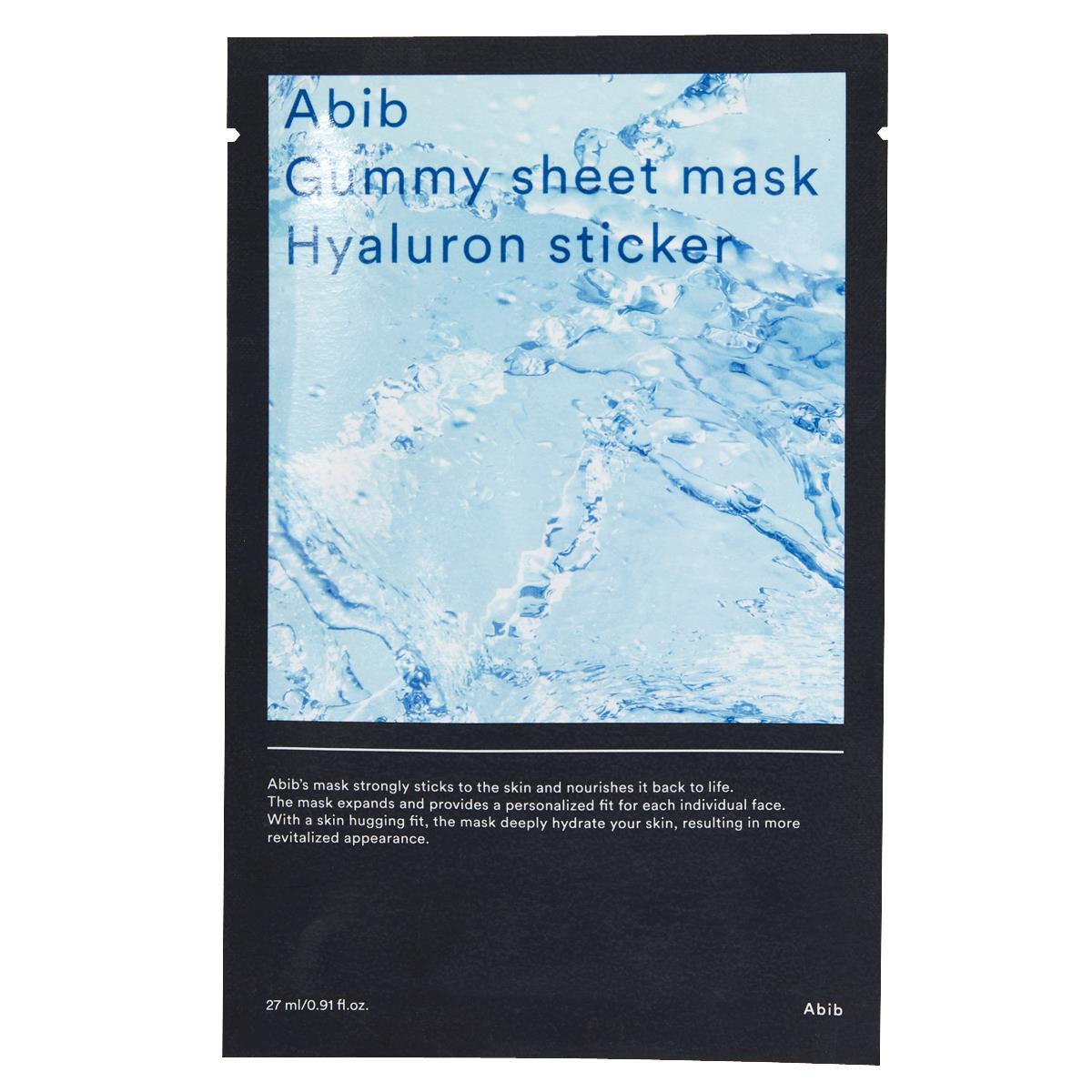 ABIB(アビブ)『ガム シートマスク ヒアルロン酸』の使用感をレポに関する画像4