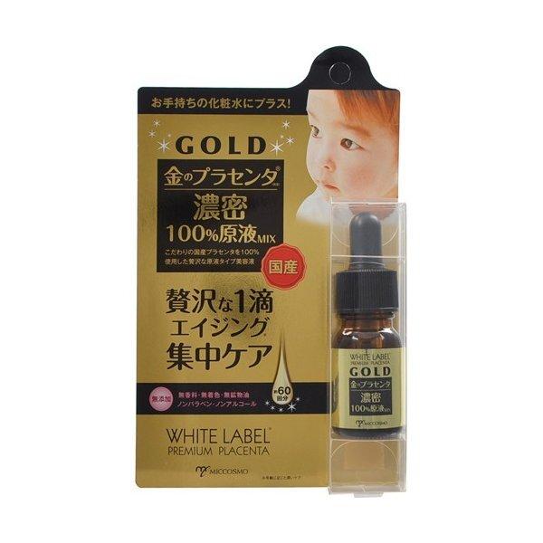 透明感のある肌へ!WHITE LABEL(ホワイトラベル)『金のプラセンタ原液ミックス』をご紹介に関する画像1