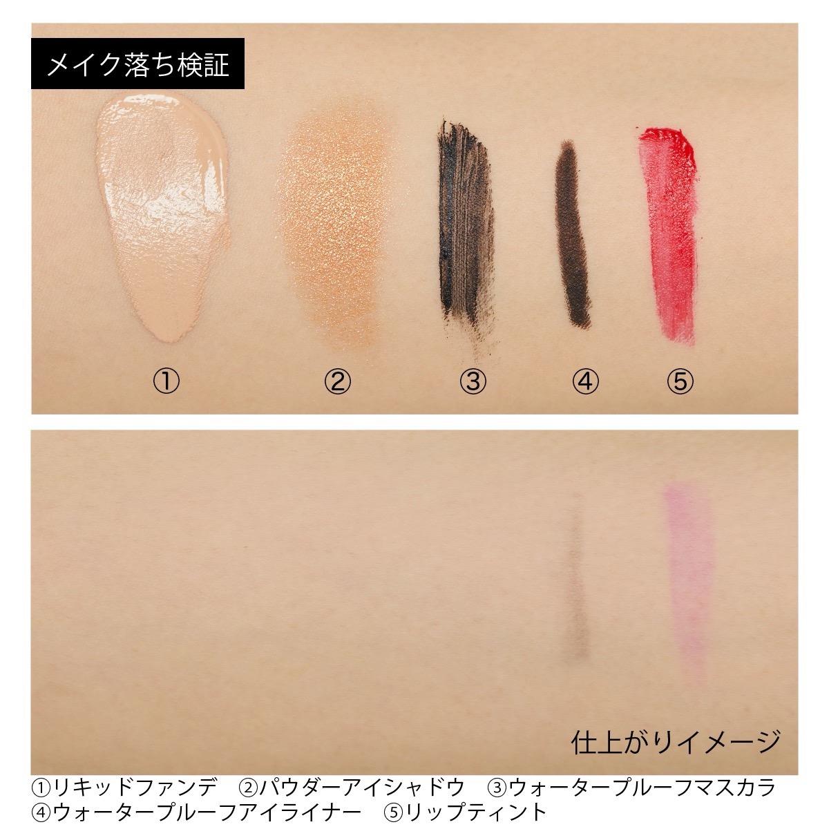 キュレル『潤浸保湿 ジェルメイク落とし』の使用感をレポ!に関する画像9