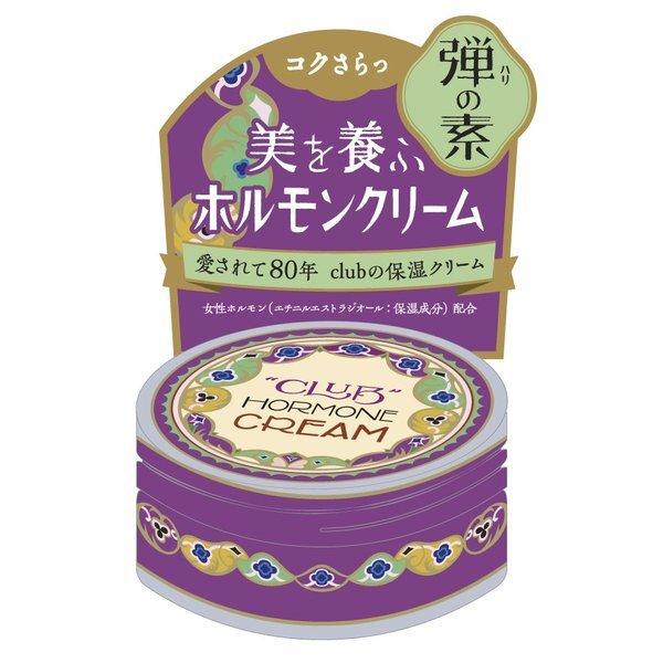 クラブ『ホルモンクリーム クラシカルリッチ Ⅱ パープル』の使用感をレポ!に関する画像1