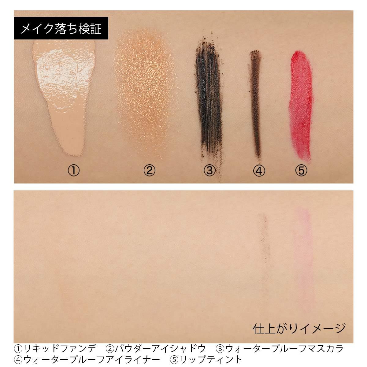 ミルクのような使用感の菊正宗『日本酒のメイク落とし』をご紹介に関する画像7