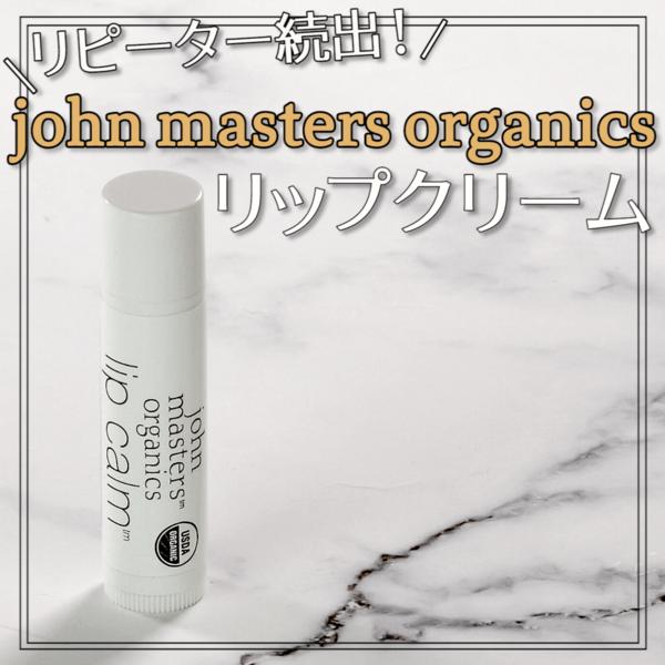 敏感肌の人も安心!保湿効果抜群なジョンマスターのオーガニックリップクリームに関する画像1