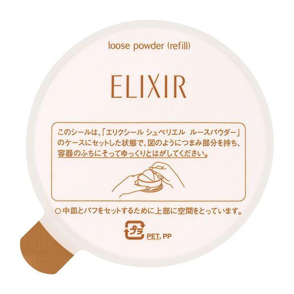 白桃のような透明肌に仕上げてくれる、ELIXIR SUPERIEUR(エリクシール シュペリエル)『ルースパウダー』をご紹介に関する画像11