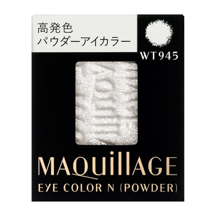 MAQuillAGE(マキアージュ)『アイカラー N(パウダー) WT945 フラッシュカラー』の使用感をレポ!に関する画像1