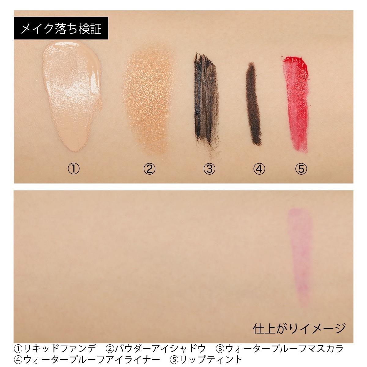 キュレル『潤浸保湿 オイルメイク落とし』の使用感をレポ!に関する画像10
