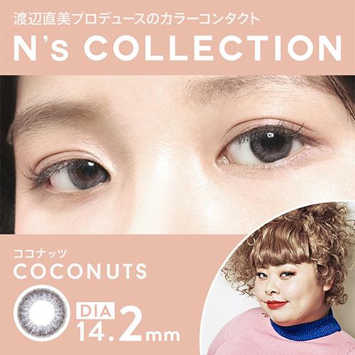 エヌズコレクション ワンデー 10枚/箱 (度なし) ココナッツ