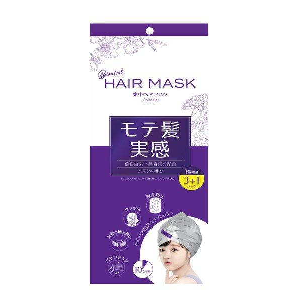 珍気集中ヘアマスク ムスクの香り (1個増量) 3+1パック