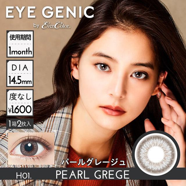 EYEGENIC(アイジェニック) by evercolor 1ヶ月 2枚/箱 (度なし) H01 パールグレージュ