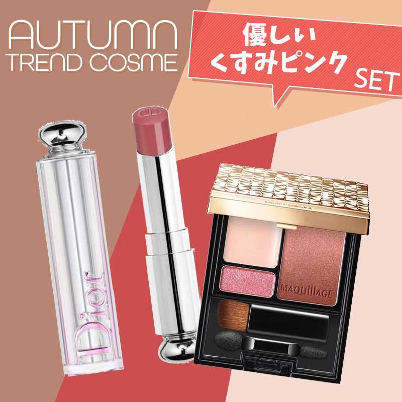 【秋のトレンド】優しいくすみピンクSET