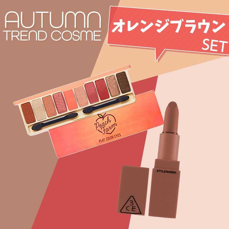 【秋のトレンド】オレンジブラウンSET