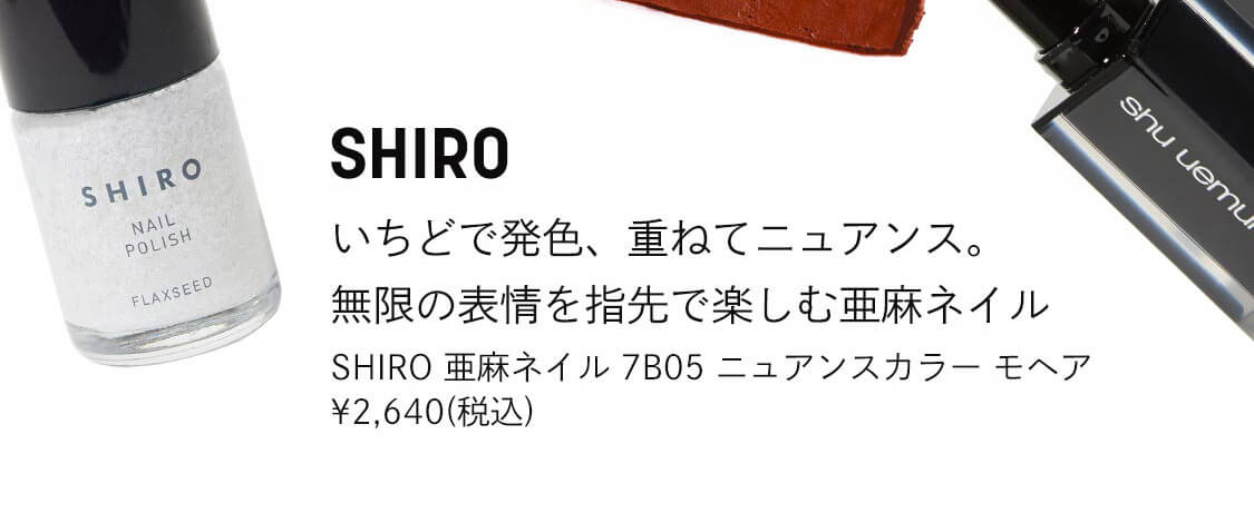 SHIRO 亜麻ネイル 7B05 ニュアンスカラー モヘア ¥2,640