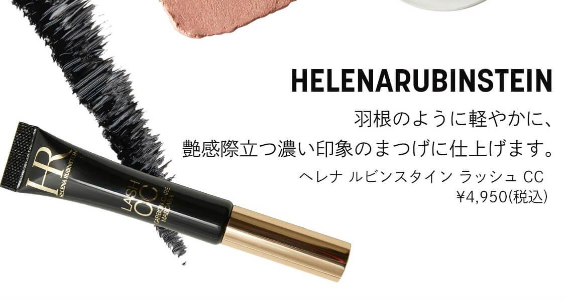 ヘレナ ルビンスタイン ラッシュ CC ¥4,950(税込)