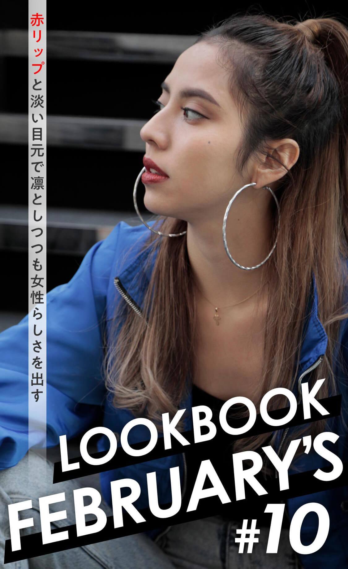 FEBRUARY'S LOOKBOOK vol.10