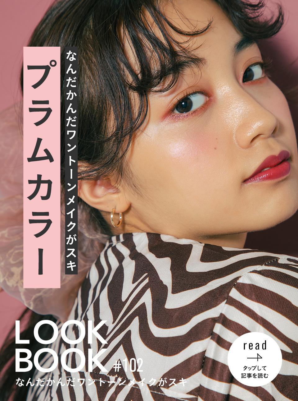 LOOKBOOK102