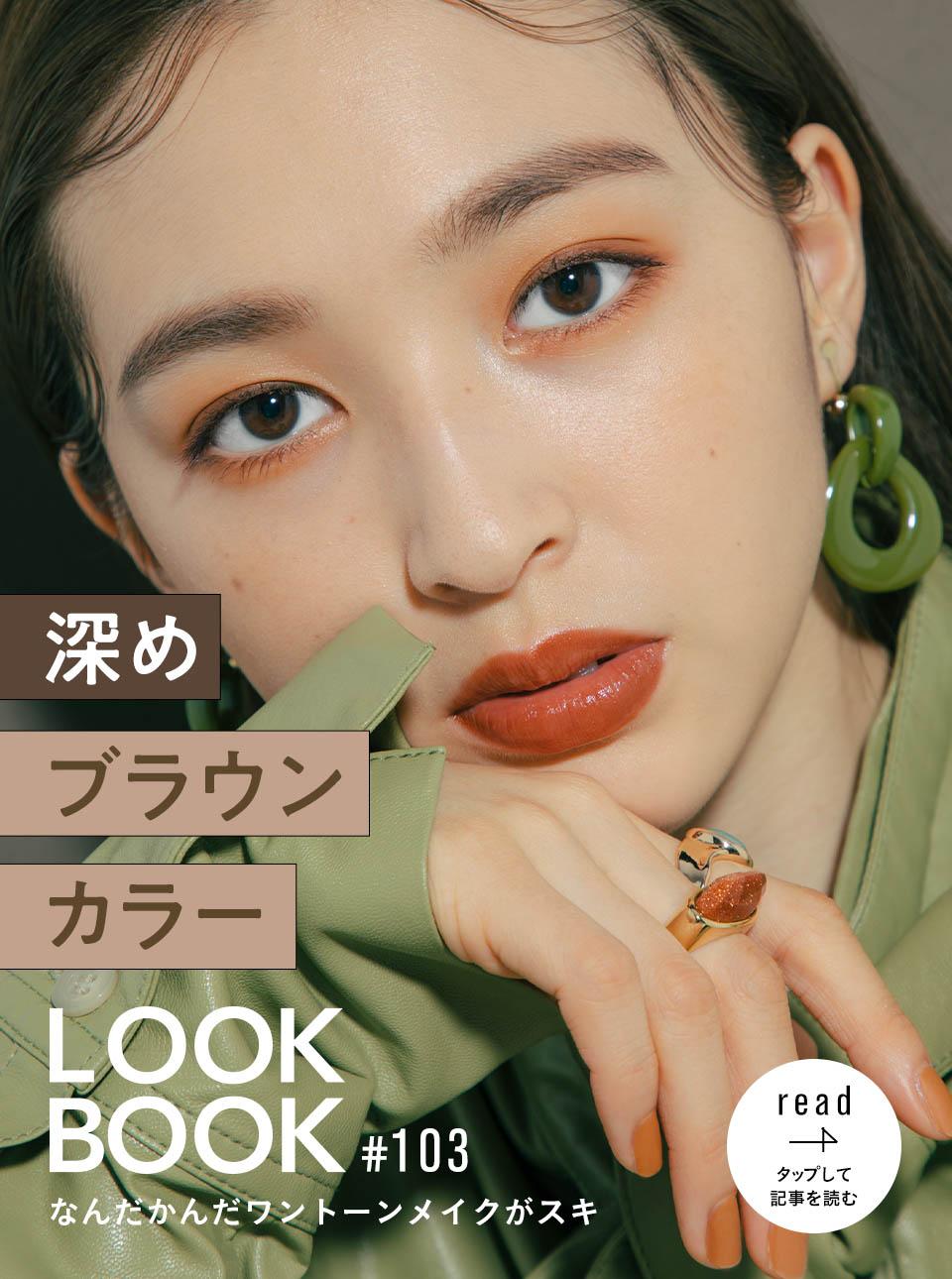 LOOKBOOK103