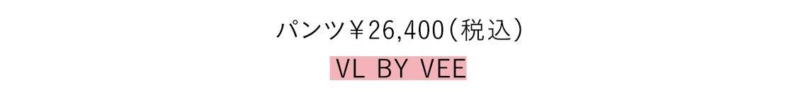 パンツ¥26,400(税込)/VL BY VEE