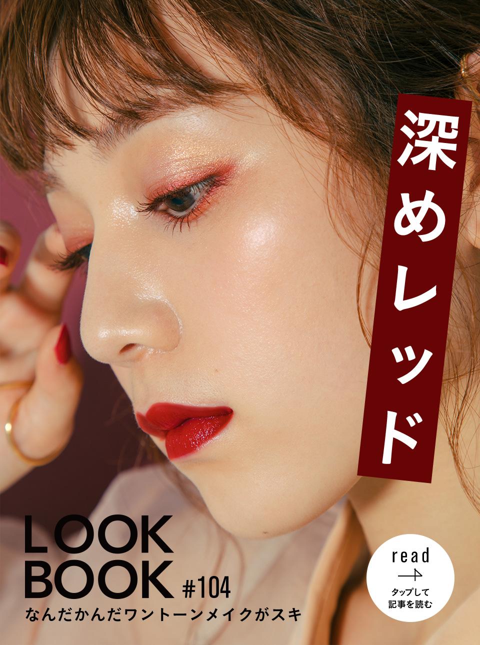 LOOKBOOK104