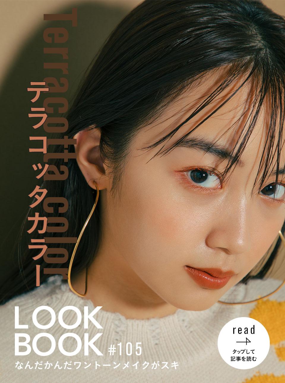 LOOKBOOK105