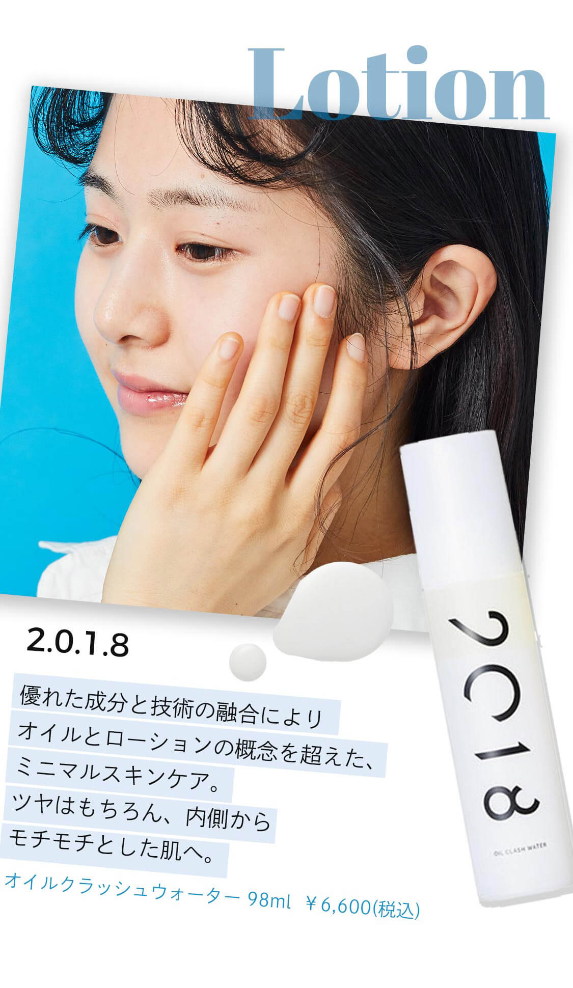 2.0.1.8 オイルクラッシュウォーター 98ml  ¥6,600(税込)