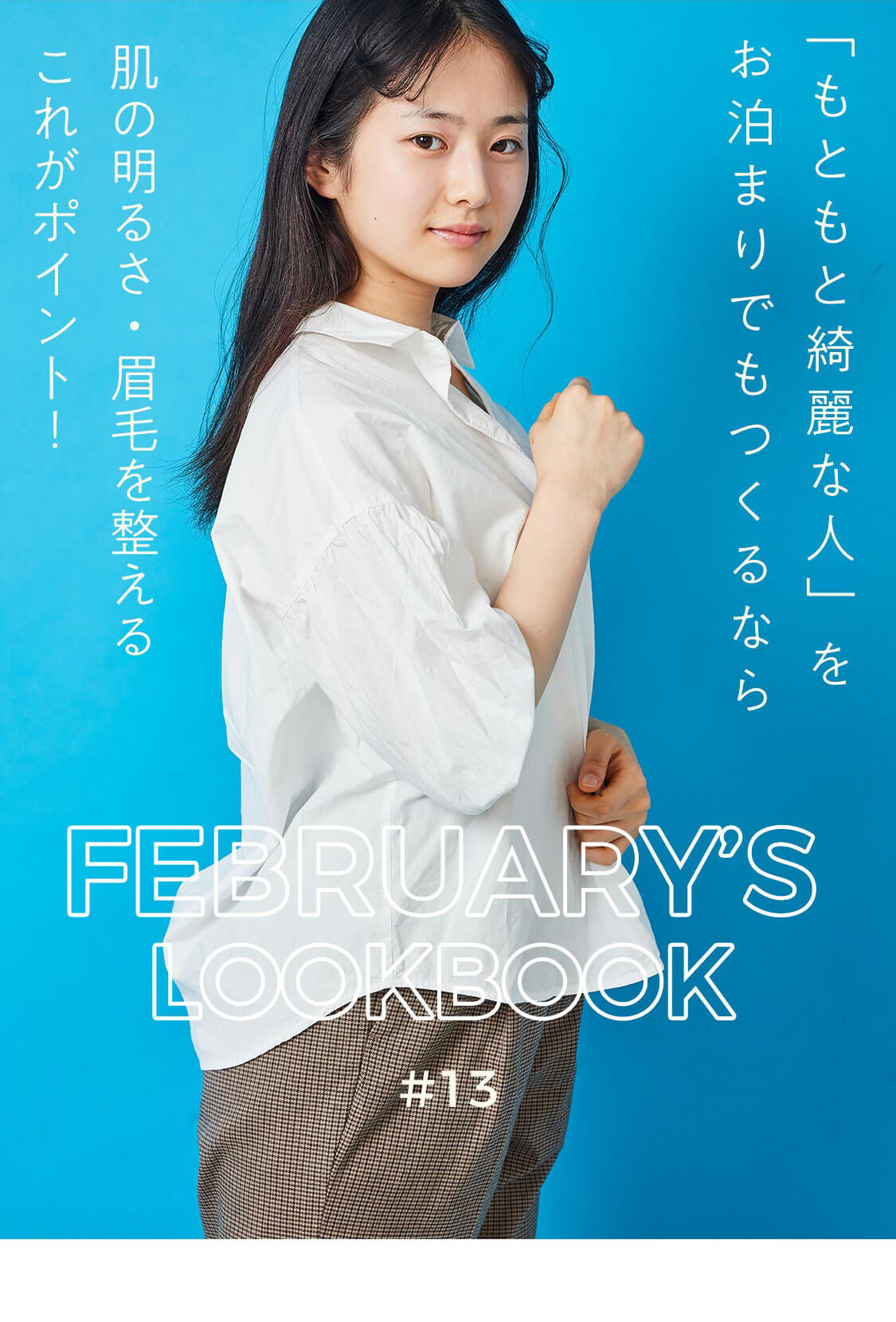 FEBRUARY'S LOOKBOOK vol.13