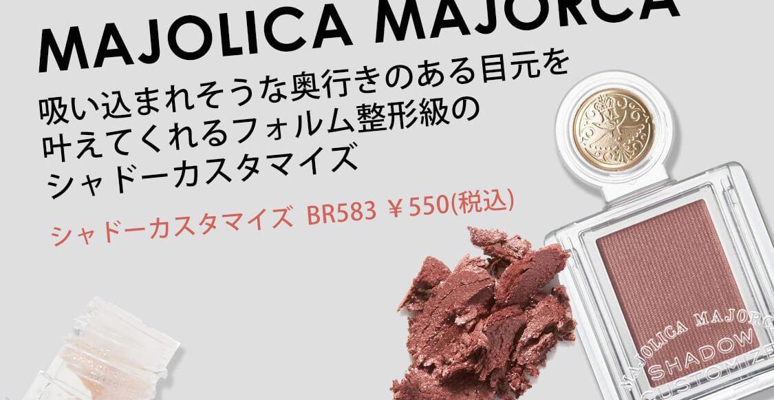 MAJOLICA MAJORCA シャドーカスタマイズ  BR583 ¥550(税込)