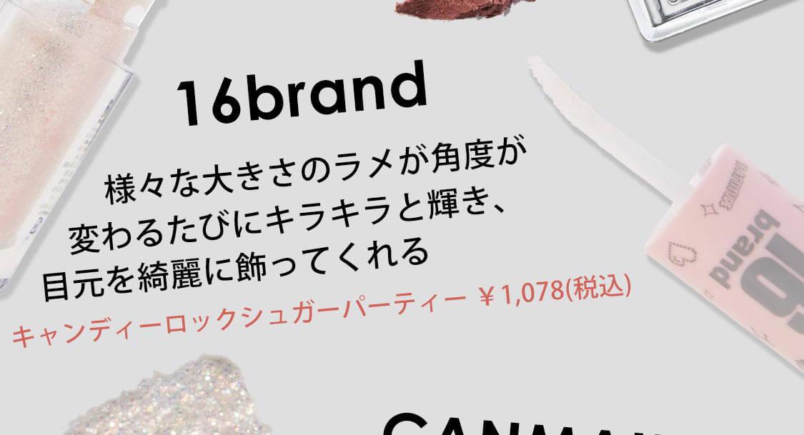16brand キャンディーロックシュガーパーティー ¥1,078(税込)