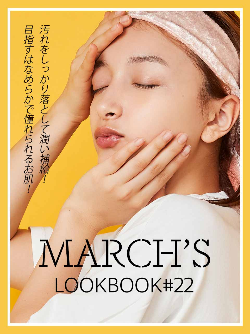MARCH'S LOOKBOOK vol.22