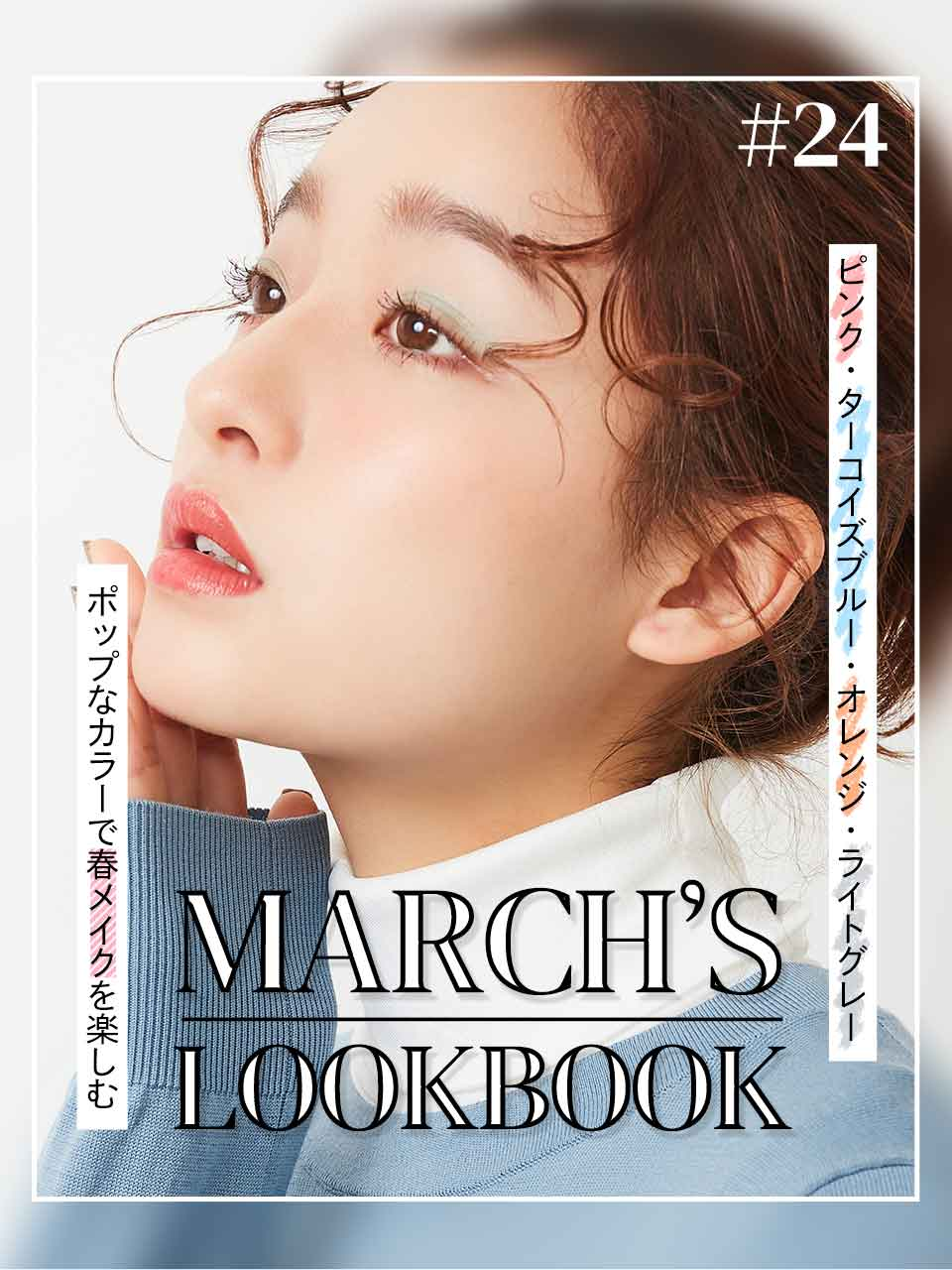 MARCH'S LOOKBOOK vol.24