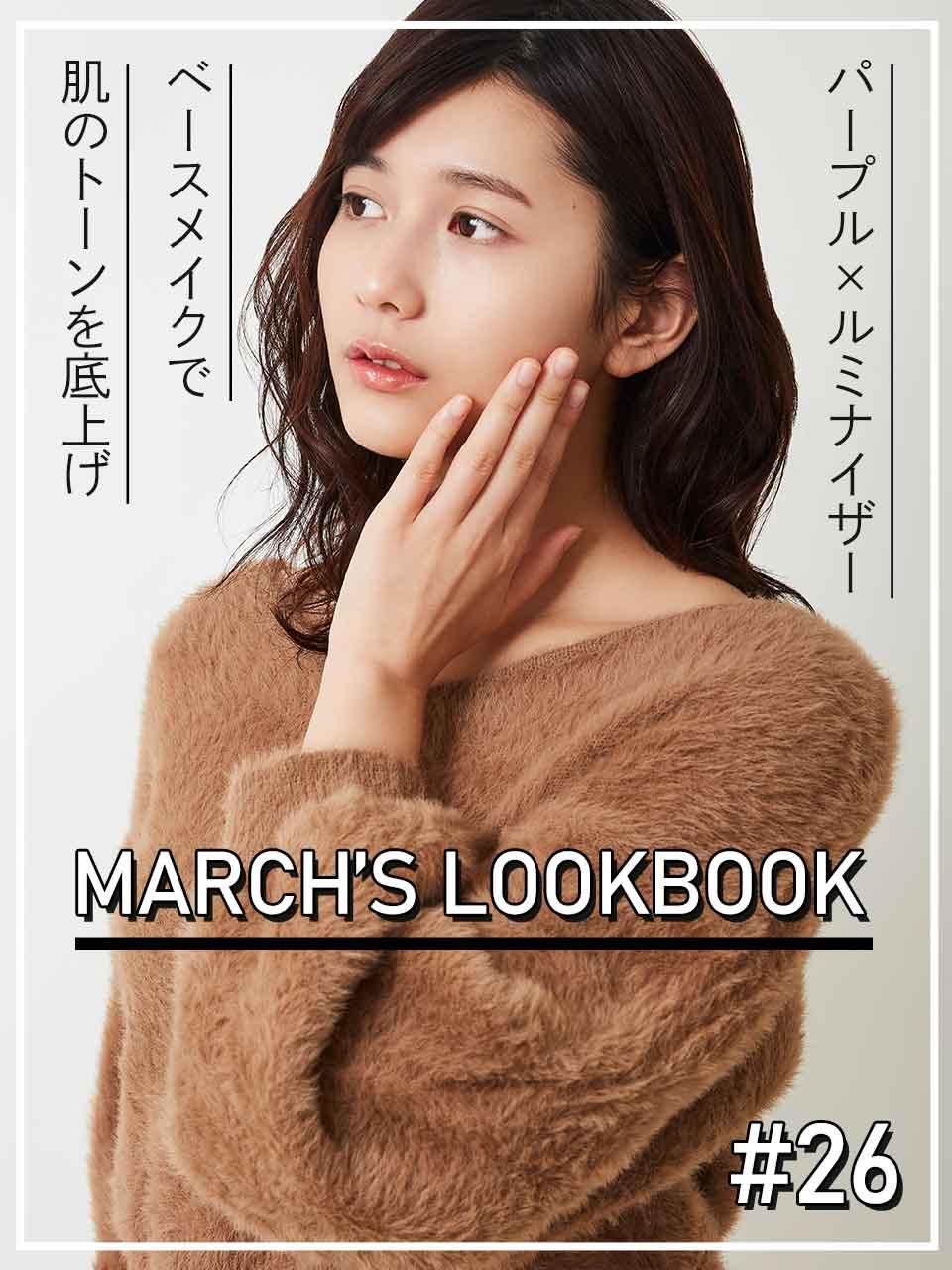 MARCH'S LOOKBOOK vol.26