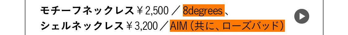 モチーフネックレス¥2,500/8degrees シェルネックレス¥3,200/AIM(共に、ローズバッド)