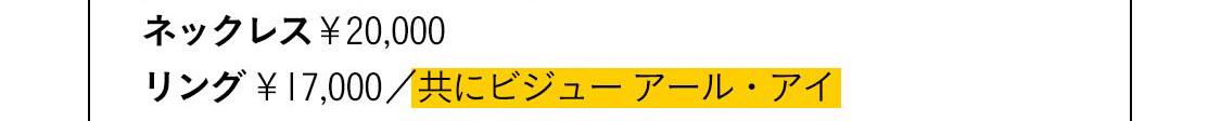 ネックレス¥20,000/ビジュー アール・アイ