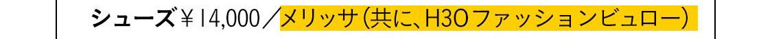 シューズ¥14,000/メリッサ(共に、H3Oファッションビュロー)