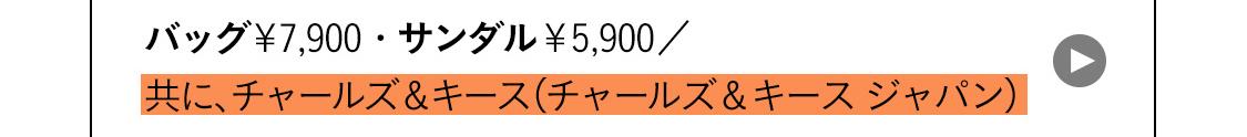 バッグ¥7,900・サンダル¥5,900/共に、チャールズ&キース(チャールズ&キース ジャパン)