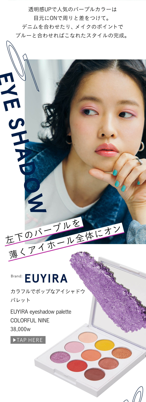 EUYIRA eyeshadow palette COLORFUL NINE