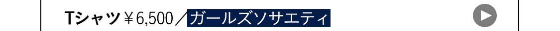 Tシャツ¥6,500/ガールズソサエティ