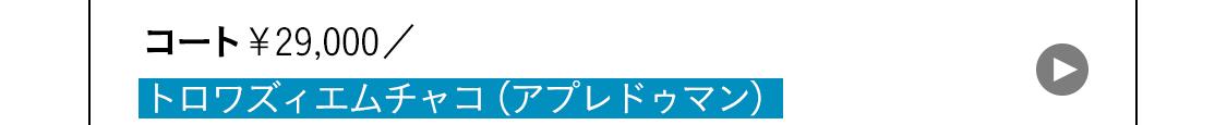 ワンピース¥3,173ベルシュカ(ベルシュカ・ジャパン カスタマーサービス)