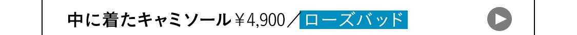 中に着たキャミソール¥4,900/ローズバッド