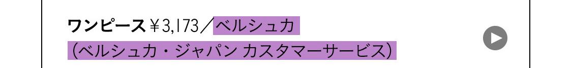 ワンピース¥3,173/ベルシュカ(ベルシュカ・ジャパン カスタマーサービス)