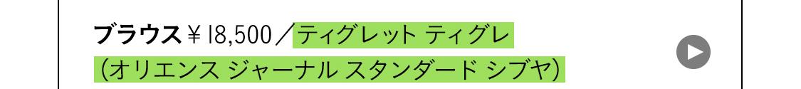 ブラウス¥18,500/ティグレット ティグレ(オリエンス ジャーナル スタンダード シブヤ)