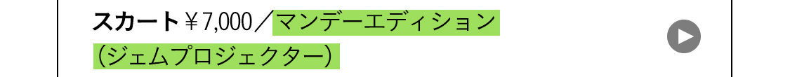 スカート¥16,000/コンバース トウキョウ(コンバース トウキョウ 代官山)